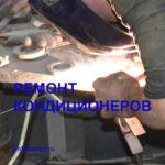 аргоновая сварка ремонт кондиционера